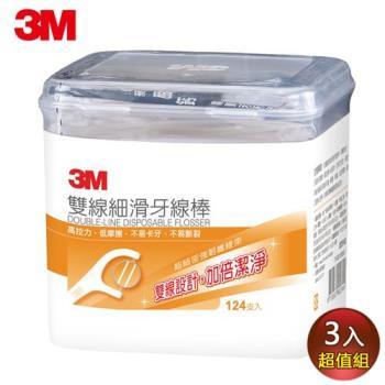 3M 雙線細滑牙線棒-盒裝量販包(三入組)