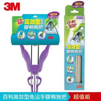 3M 百利高效型免沾手膠棉拖把-紫色超值組