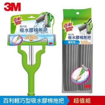 3M 百利輕巧型吸水膠棉拖把(1拖2布)超值組