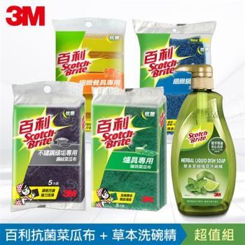 3M 百利抗菌菜瓜布+草本洗碗精(超值組) (鋼絨+爐具+餐具+鍋具)