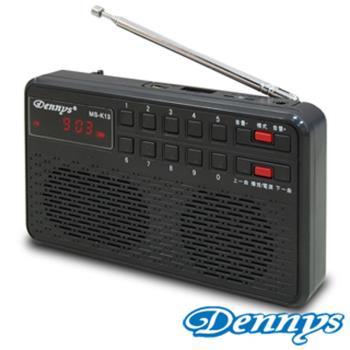 Dennys USB/SD/FM/MP3隨身收音機喇叭(MS-K13)