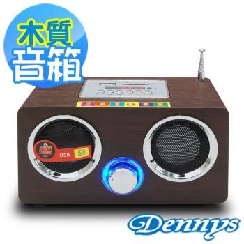 Dennys USB/SD/FM/MP3立體聲木箱喇叭(WS-230)