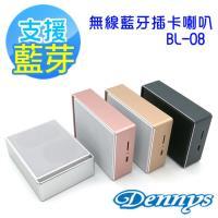 Dennys 無線藍牙插卡喇叭(BL-08)
