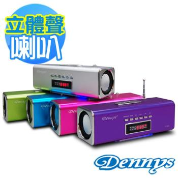 Dennys MP3/USB/讀卡/炫彩音響喇叭(U-3020)