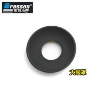Bresson橡膠眼罩(大)