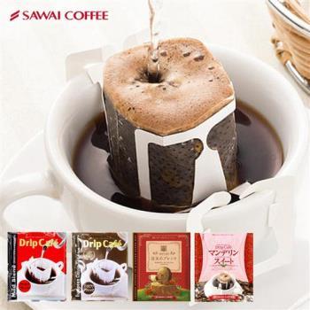 【澤井咖啡】掛耳式咖啡50入-1盒(口味任選)