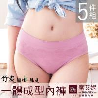席艾妮SHIANEY  女性中低腰內 超彈力無縫褲 竹炭褲底 台灣製 (五件組)
