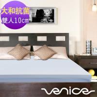 《東森涼夏專案》Venice 日本防蹣抗菌10cm記憶床墊-雙人5尺