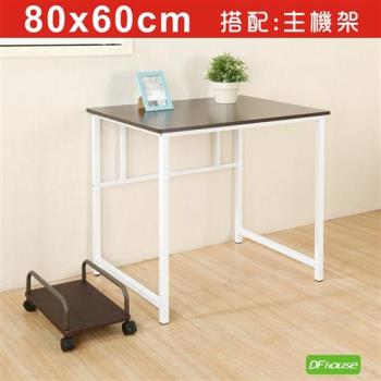 DFhouse》新商品上市 亨利80公分多功能工作桌+主機架 *兩色可選*-辦公桌 電腦桌 書桌 多功能