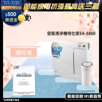 尚朋堂清淨機 空氣清淨機特仕版SA-5860(買就送)