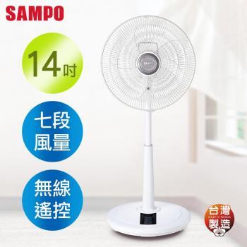 SAMPO聲寶14吋微電腦遙控DC節能風扇SK-FH14DR