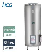 HCG和成落地式貯備型儲熱式電能熱水器EH40BA4