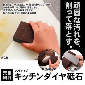 Aimedia 艾美迪雅 廚房鑽石磨刀石-軟型