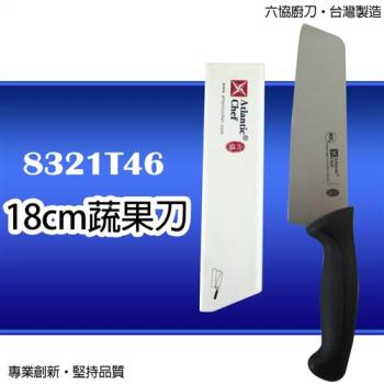 六協廚刀Atlantic Chef-蔬果刀(18cm)
