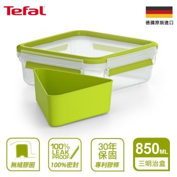 Tefal法國特福 MasterSeal 樂活系列無縫膠圈PP密封保鮮三明治盒 -850ML方型