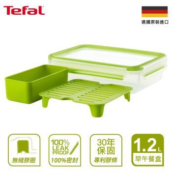 法國特福Tefal  MasterSeal 樂活系列無縫膠圈PP密封保鮮早午餐盒 1.2L(德國EMSA原裝)