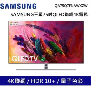 SAMSUNG三星75吋QLED聯網4K電視QA75Q7FN/QA75Q7FNAWXZW-贈飛利浦55吋4K電視