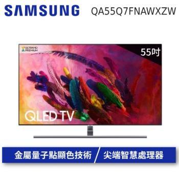 SAMSUNG三星55吋QLED聯網4K電視QA55Q7FN/QA55Q7FNAWXZW-贈三星直立無線吸塵器