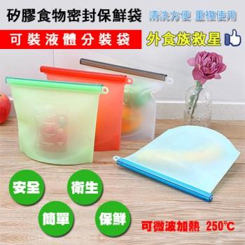 【ToBeYou】果凍矽膠食物密封保鮮袋1000ml(4入組)顏色隨機出貨