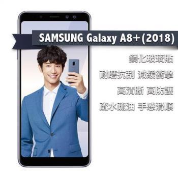 SAMSUNG Galaxy A8+ 2018 鋼化玻璃貼