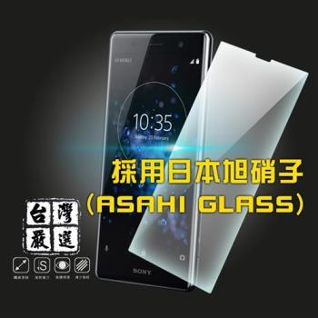 台灣嚴選 Sony Xperia XZ2疏水疏油超硬9H鋼化玻璃保護貼