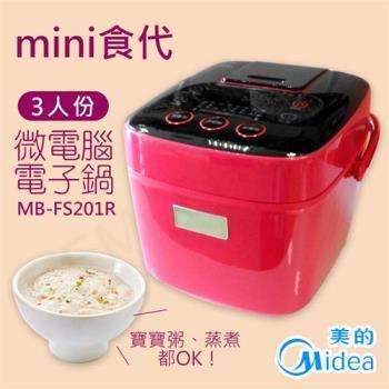 Midea美的 mini食代3人份微電腦電子鍋 MB-FS201R