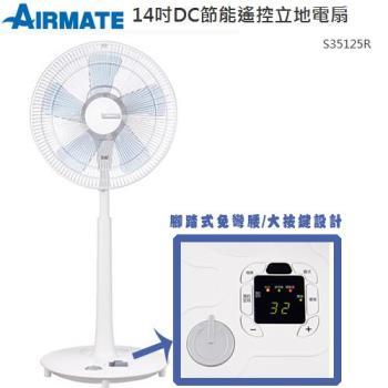 AIRMATE艾美特14吋DC節能遙控立地電扇S35125R