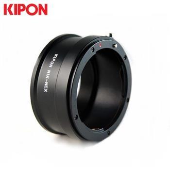 KIPON鏡頭轉接環NikonF轉NEX轉接環