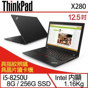 Lenovo 聯想 ThinkPad X280 20KFA013TW 12.5吋i5-8250U四核256G SSD效能專業版商務輕薄筆電
