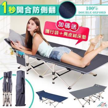 Incare 免組裝加厚牛津布防翻折疊床( 加碼送旅行袋+麂皮絨床墊)