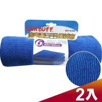 CARBUFF 車痴#6洗車清潔擦拭布(60x160cm 2入) MH-8306