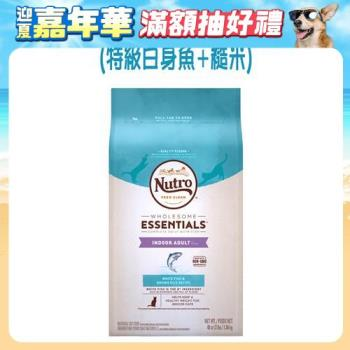 【Nutro】美士 室內貓化毛成貓(白身魚+糙米)-15KG X 1包