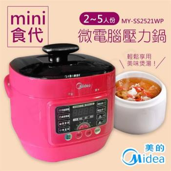 Midea美的 mini食代微電腦壓力鍋 MY-SS2521WP