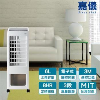 嘉儀全功能遙控水冷扇 KEC-9367