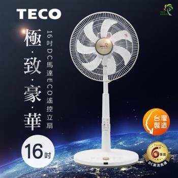 TECO東元 16吋DC馬達ECO遙控立扇 XA1688BRD