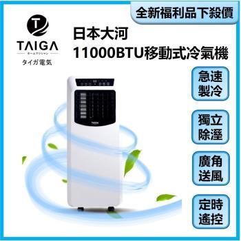大河 11000BTU移動式冷氣機(全新福利品)