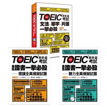 TOEIC新多益一擊必殺【文法、單字、片語+閱讀+聽力】三書