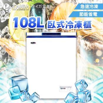 大河TAIGA 108L臥式冷凍櫃(全新福利品)