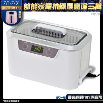 CODYSON 數位超音波清洗機  CDS-300