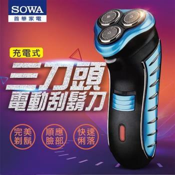 SOWA三刀頭充電式電動刮鬍刀ssh-eh937