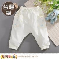 魔法Baby 嬰兒服飾 台灣製純棉薄款初生嬰兒褲~b0042