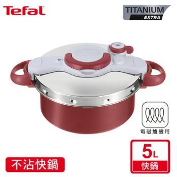 Tefal法國特福2合1不沾快鍋