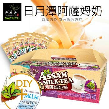 【阿華師茶業】日月潭阿薩姆奶茶(18包/盒)
