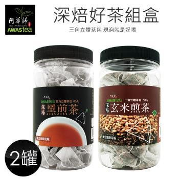 【阿華師茶業】 深焙玄米煎茶/深焙黑煎茶(60入/罐)-兩罐組
