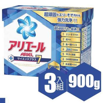 Ariel 7效合一洗衣粉 900gx3盒