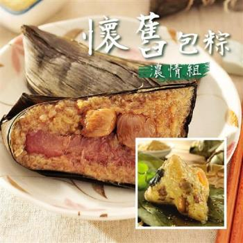 預購-《懷舊包粽濃情組》南門市場立家湖州粽-湖州栗子鮮肉粽+鹽水肉粽-古早味肉粽(06/11~06/15 出貨)