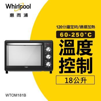 Whirlpool 惠而浦 WTOM181B 18公升機械式電烤箱 加贈 USii高效鎖鮮袋