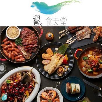 饗食天堂 自助美饌平日晚餐券-4張(優惠期限2019/4/30)