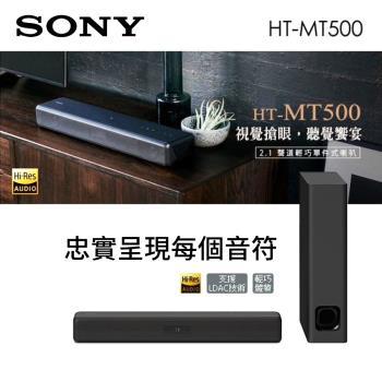 (限時加購價 結帳再優惠) SONY HT-MT500 2.1聲道輕巧單件式喇叭