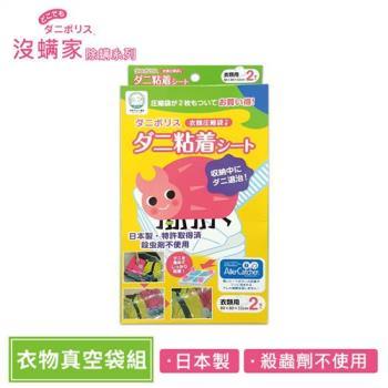 日本沒蟎家 塵蟎誘引真空衣物壓縮袋組(含2片除蟎片)DA-EYU1000007